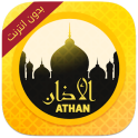 Athan Salat prayer Voice