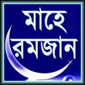 Mahe Ramzan (মাহে রমজান)