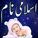 Larko & Larkiyon K Muslim Naam