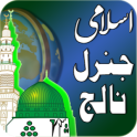 Islamic General Knowledge in Urdu