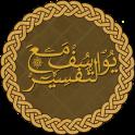Surat Yusuf with Tafsir