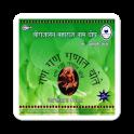Gajanan Maharaj Mantra Jap