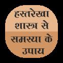 hastrekha shastra se Upay