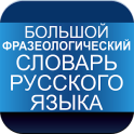 Phraseological Dictionary of the Russian Language