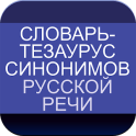 Russian Dictionary of Synonyms