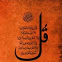 4 Qul (Offline) + Urdu