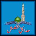 Hadaique E Bakhshish