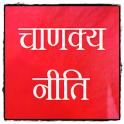 Chanakya Hindi Thoughts (Niti)