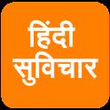 Hindi Quotes ( हिंदी सुविचार )