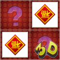 3D Memory Chinese New Year
