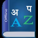 Nepali Dictionary Multifunctional