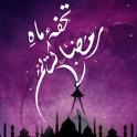 Tuhfa-e-Ramzan