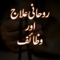 Rohani Ilaj Aur Wazaif