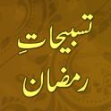 Tasbeehat-e-Ramazan