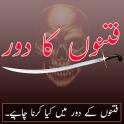 Fitno Ka Dour Urdu