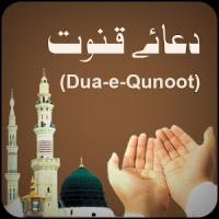 Dua e Qunoot - Translation - Ramadan 2018