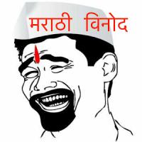 Marathi Jokes sms collection