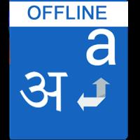 Hindi Dictionary Offline