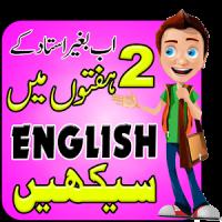 Learn English in Urdu - 15 Din Main English Sikhe