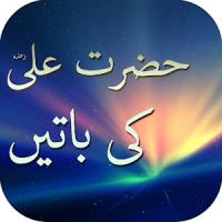 Aqwal Hazrat Ali (R.A) + Baatien