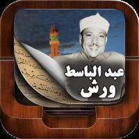 AbdelBasset Abdessamad - Warch