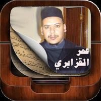 Holy Quran By Omar Al Kazabri