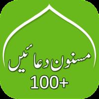 Masnoon Dua (100+)
