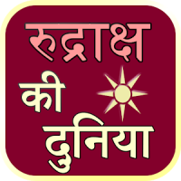 Rudraksha ke Duniya