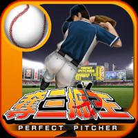 本格野球ゲーム・奪三振王 - 無料の人気野球ゲームアプリ