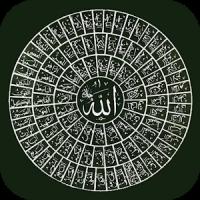99 Names Of Allah|Asmaul husna