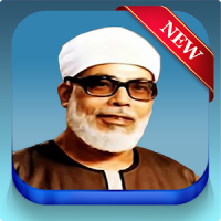 Holy Quran by Khalil AlHussary