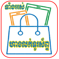 Khmer Phone Shop