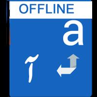 Arabic Dictionary Offline