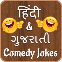 Hindi Jokes Gujarati jokes