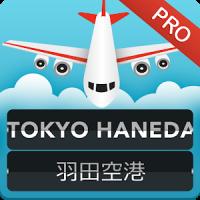 羽田空港 Pro