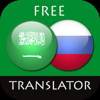 Arabic - Russian Translator