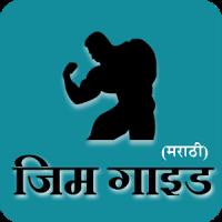 Gym Guide (Marathi)