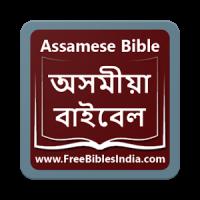 Assamese Bible (অসমীয়া বাইবেল)