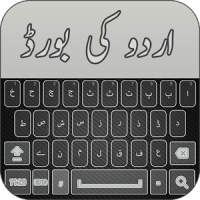New Urdu Keyboard - اردو