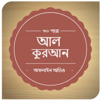 Al-Quran Bangla(Offline Audio)