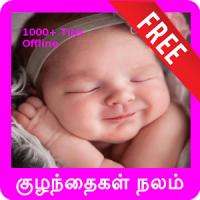 Kuzhandhai Nalam Tamil / குழந்தைகள் நலம் (Offline)