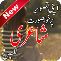 Write Urdu Poetry On Photos - Urdu keyboard