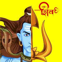 Shiv Mantra