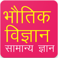 Physics Gk Questions in Hindi