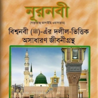 নূরনবী OLD, PLS DOWNLOAD NEW