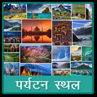 India Tourist Places