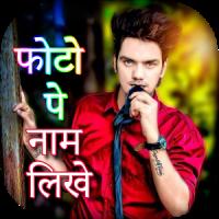 Photo Pe Naam Likhe फोटो पे नाम लिखे
