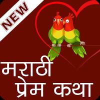 Marathi Love Stories(Story)