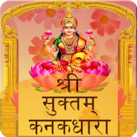 Shri Suktam & Kanakdhara Audio