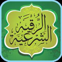 Ruqyah Shariah Full 25 Sheikh